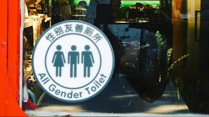 An Standorten mit diesem Aufkleber findet man in Peking geschlechtsneutrale Toiletten. (Bild: Kyle Mullin)